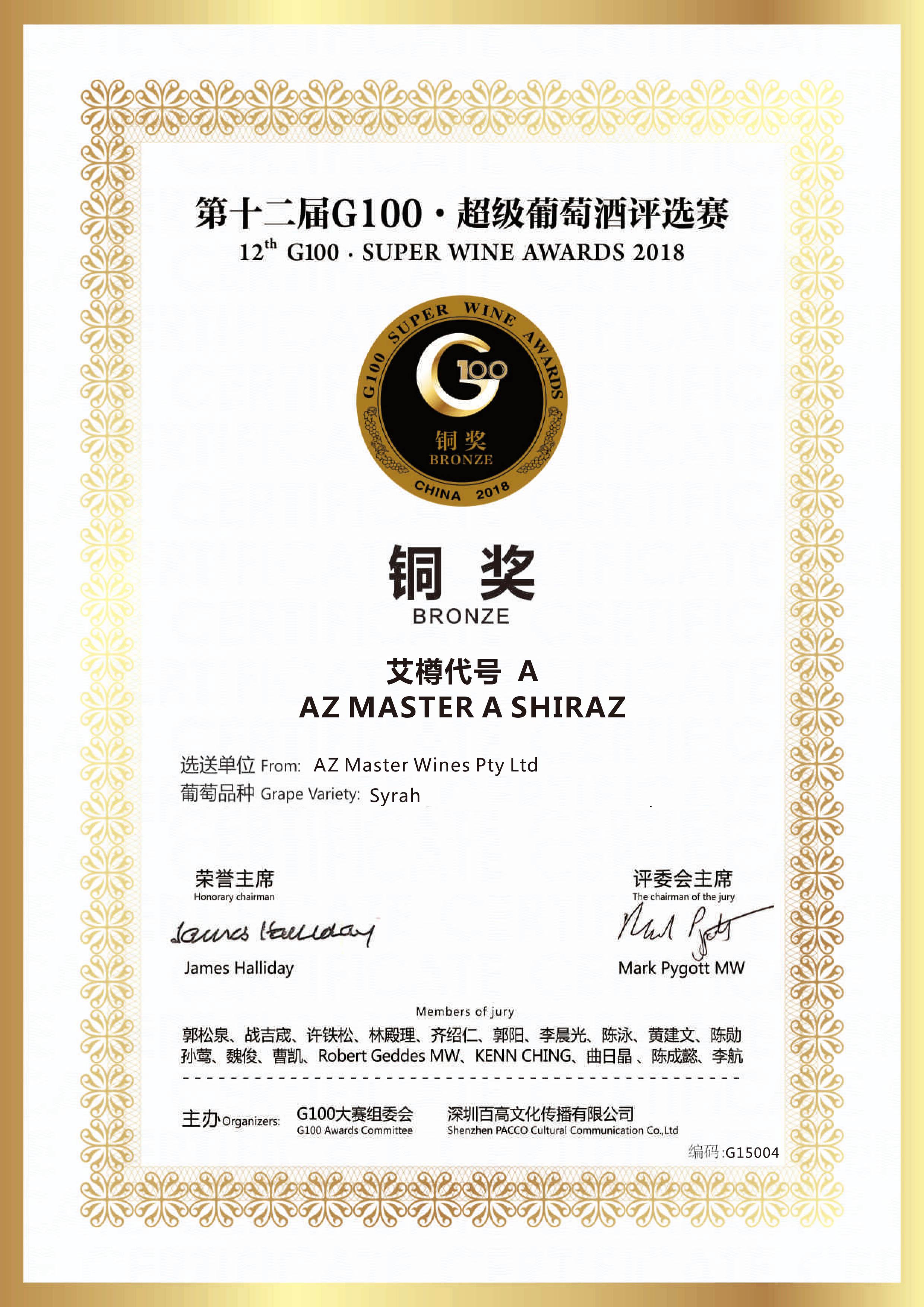 G15004 AZ Master Wine.jpg